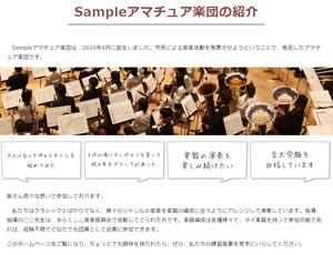 Sampleアマチュア楽団