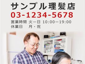 理髪店のホームページ