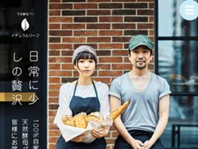パン屋のホームページ