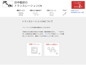 日中翻訳の トランスレーションCN