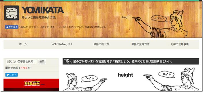 yomikata