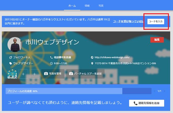 ichikawawebdesign20170220-1