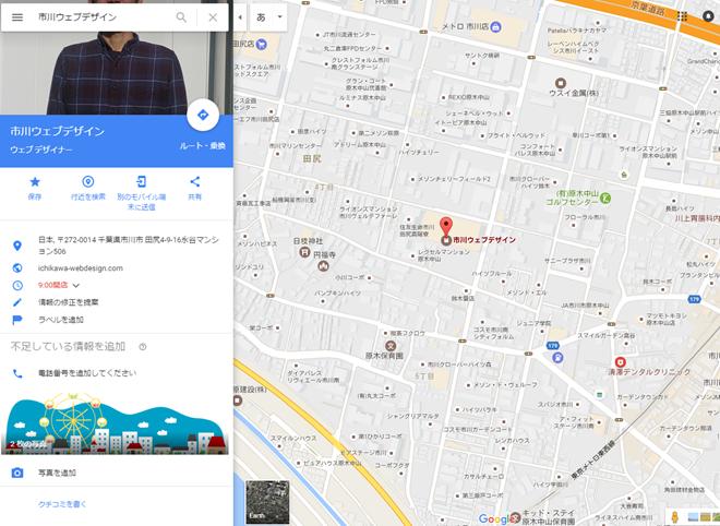 ichikawawebdesign20170220-5